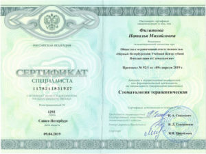 Филиппова Наталья Михайловна - Сеть стоматологических клиник «Ольга»